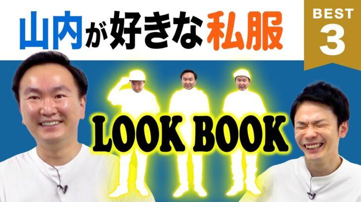 【LOOKBOOK】かまいたち山内が好きな私服コーデBEST3を発表!
