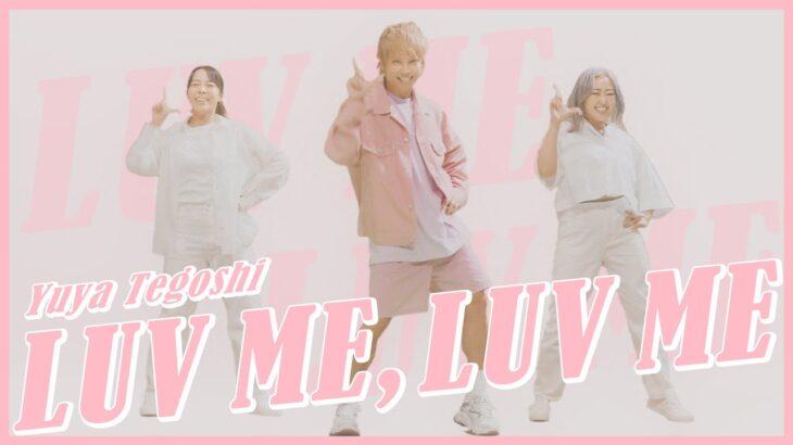 手越祐也 / LUV ME, LUV ME(ラミラミ)[Official Choreography Video]
