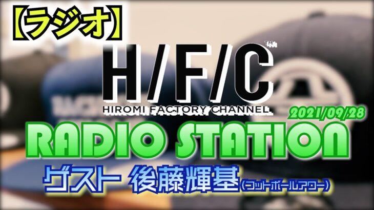 【RADIO】ウチガヤ最終回直前 フット後藤とお喋り