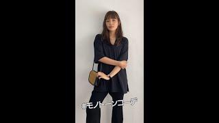 川口春奈のモノトーンコーデ #Shorts