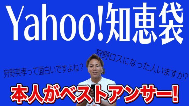 Yahoo!知恵袋の狩野英孝に関する質問見てみるよ