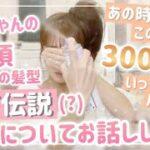 【辻ちゃんヘア都市伝説!?】いまの若い子は知らないと思うけど、、、辻ちゃんのアイドルヘア!!!【ななめポニー】