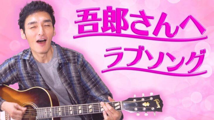 今度は吾郎さんへのラブソング!?舞台の思い出話も【草彅ラジオ】