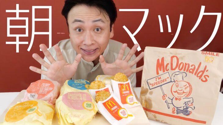 児嶋の大好きな朝マック食べたけどやっぱり美味しーなぁってなった☺️