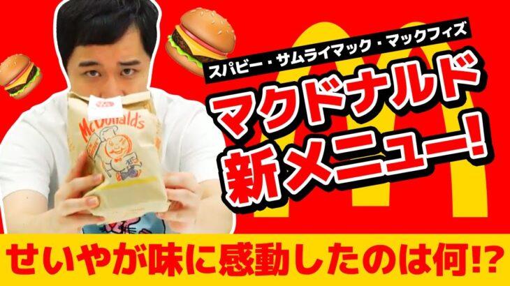 せいやマクドナルド新メニューに挑戦! スパビー・サムライマック・マックフィズ… せいやが味に感動したのは!?【霜降り明星】