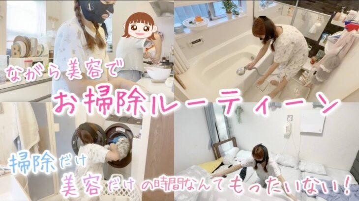 【ながら美容】掃除も片付けも美容ももう一緒にやっちゃえ!!!【おおざっぱ代表!】