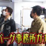 【突撃ブチギレ】井戸田(ハンバーグ師匠)の事務所を無断で改造しました