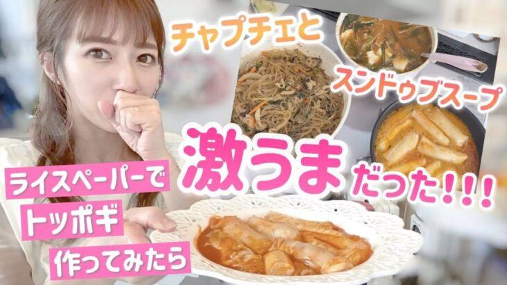 【韓国ランチ】ライスペーパーでトッポギ作ってみたら激ウマでした!【トッポギ、チャプチェ、スンドゥブ風スープ】