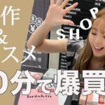 【爆買い】コスメ●万円分買っちゃった!