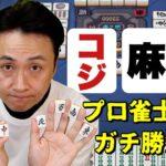 プロ雀士の児嶋がオンライン麻雀 雀魂に突然現れて勝負した結果…!