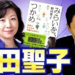 【野田聖子①】総裁選で弱者の声を届けられるか!不屈のお母さん・野田聖子を徹底解剖!