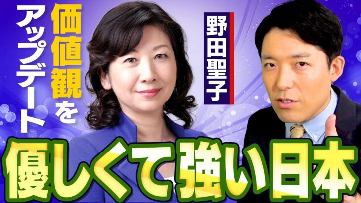 【野田聖子②】優しくて強い日本を作る!明治時代の価値観をアップデートできるか?