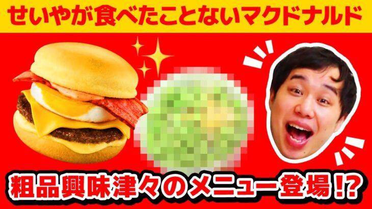 せいやが食べたことないマクドナルド! 濃厚とろ~り月見は美味いのか!? 粗品興味津々のメニュー登場!?【霜降り明星】