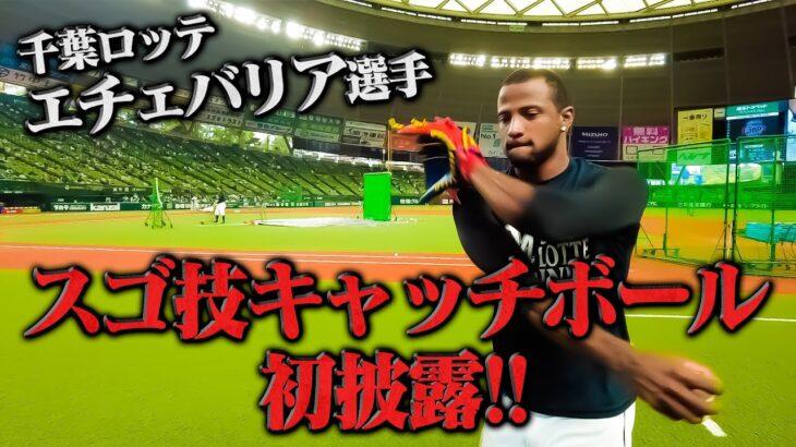 【スゴ技披露🔥】エチェバリア選手の驚異のキャッチボール🔥