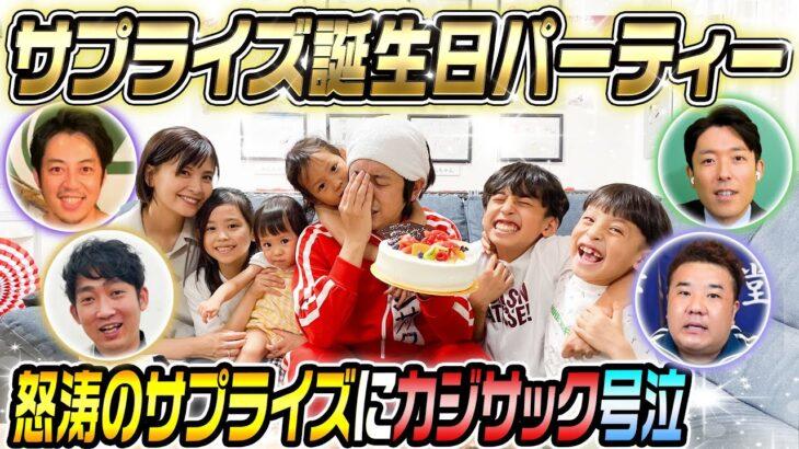 【号泣】カジサックにサプライズ誕生日パーティー