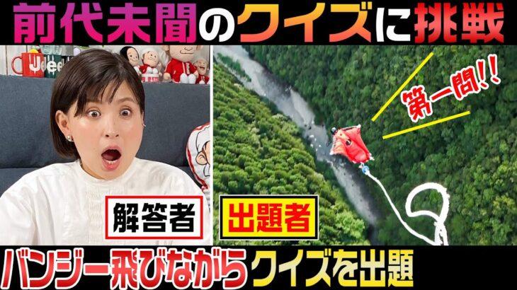 【前代未聞のクイズ】日本一高いバンジー飛びながら問題を出題