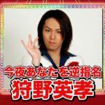 【第2弾】狩野英孝は爆笑レッドカーペット芸人のギャグをおぼえてる?