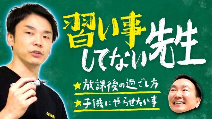 【習い事】かまいたち濱家が習い事してこなかった経験を全て話します!