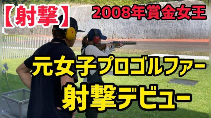 【射撃】元女子プロゴルファー射撃デビュー