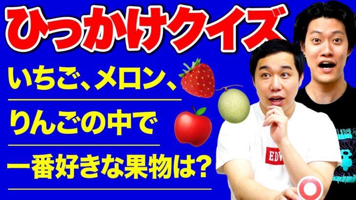 【ひっかけクイズ】いちご、メロン、りんごの中で私が一番好きな果物はどれ? 激ムズ悪問で大荒れ!?【霜降り明星】