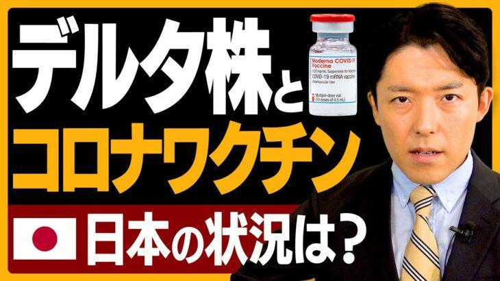 【デルタ株とコロナワクチン②】日本のワクチン状況は?マスクなしで生活できるのはいつ?