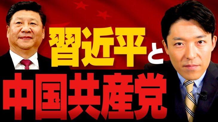 【習近平と中国共産党①】中国を一党支配する習近平はいかにしてトップに上り詰めたのか?