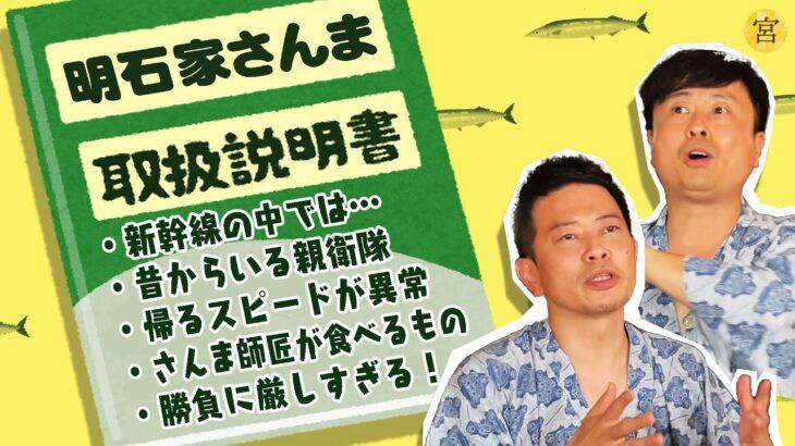 【宮迫&河本】明石家さんま師匠の取扱説明書【永久保存版】