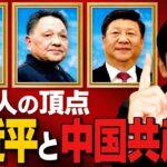 【習近平と中国共産党②】一帯一路構想と世界各国への影響は?