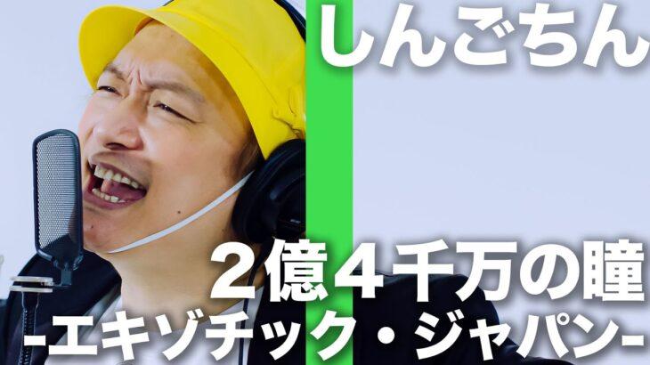 郷ひろみ – 2億4千万の瞳 -エキゾチック・ジャパン- 歌ってみた!しんごちん【香取慎吾】
