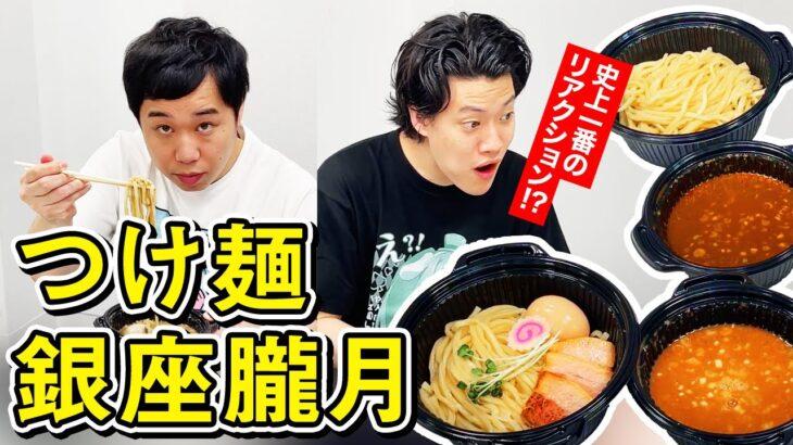 【つけ麺】銀座朧月の特製つけ麺&辛つけ麺が美味すぎる!? 粗品史上一番のリアクションが飛び出す!?【霜降り明星】