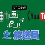 ザコシの動画でポン!生放送局【休日満喫】【だらだらしたい】【質問受付】