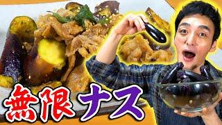 【料理】ナスっ食いのつよぽんもやみつき!?簡単無限ナス!!