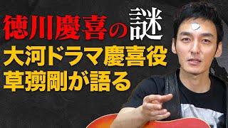【大河ドラマ】謎多き男・徳川慶喜について歌ってみた!