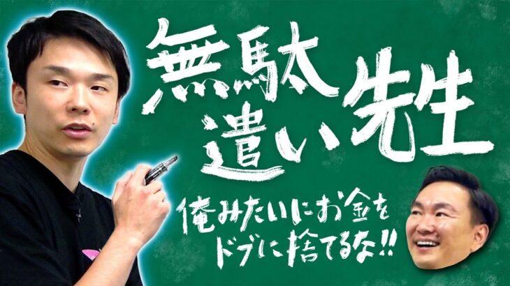 【お金】かまいたち濱家がお金の無駄遣いしてしまった失敗を全て話します!