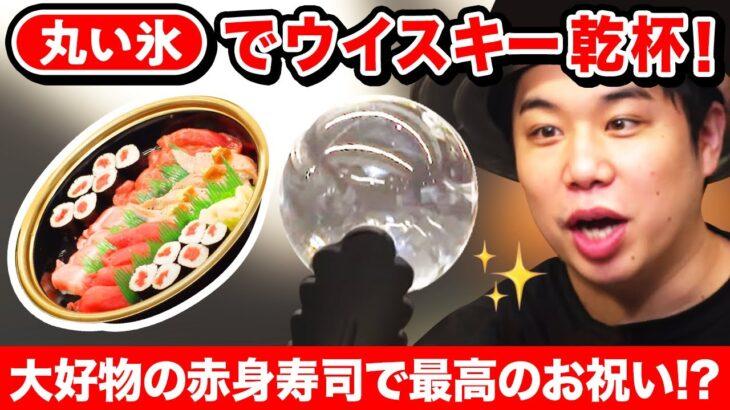 【せいや誕生日】丸い氷でウイスキー乾杯! せいや大好物の赤身寿司を食べまくる最高のお祝い!?【霜降り明星】