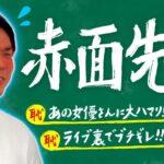 【恥】かまいたち濱家が人生で恥かいて顔真っ赤っかになった失敗を全て話します!