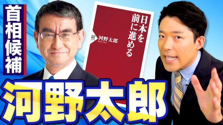 【河野太郎①】総裁選の主役となるか!突破力の異端児・河野太郎を徹底解剖!