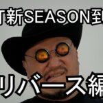 連打(リバース編)【連打新シーズン】【逆回転の妙】【リバース】