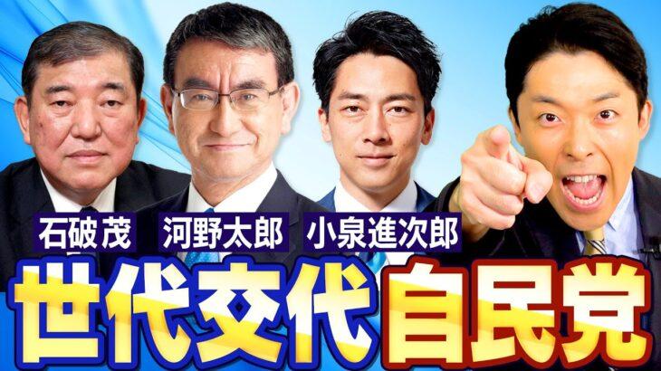 【河野太郎②】総裁選で世代交代の実現か!議員・大臣になってからの実績と実力を分析!