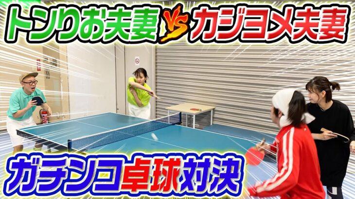 【夫婦対決】カジヨメ夫婦vsトンりお夫婦 ガチンコ卓球対決