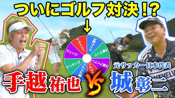 【手越のゴルフ】城さんとプライベートでラウンド回ったら最高に面白いルールを閃きましたw