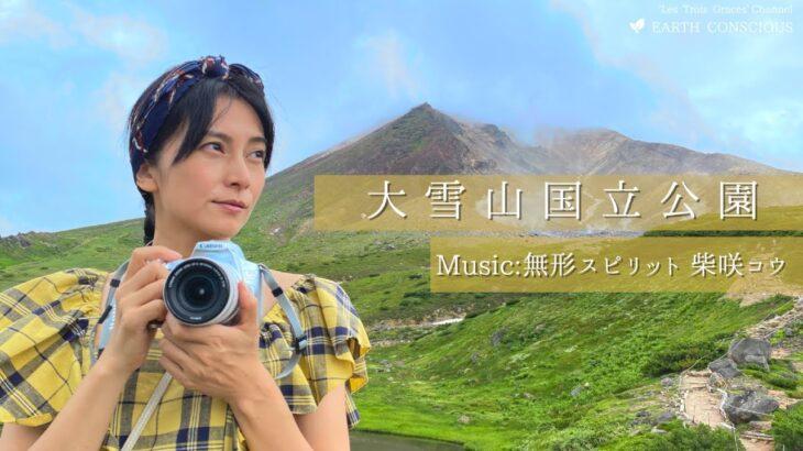 大雪山国立公園 with Ko Shibasaki -Sharing Trip #9-