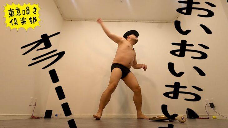 ザコシの東京喚き倶楽部#09【蛾】【ハードスケジュール】【喚くぞオラ】