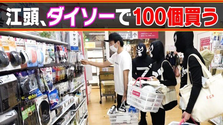 【100均爆買い】江頭、ダイソーで100個買うまで帰りません。