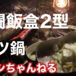戦闘飯盒2型でモツ鍋を楽しむ