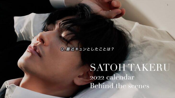 最近キュンとしたことは?《佐藤健2022年カレンダー「TAKERU SATOH RADIO DIARY 2022」発売決定!》