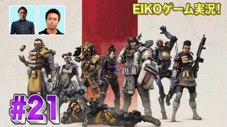 【#21】EIKOが品川さんとAPEXを生配信!【ゲーム実況】
