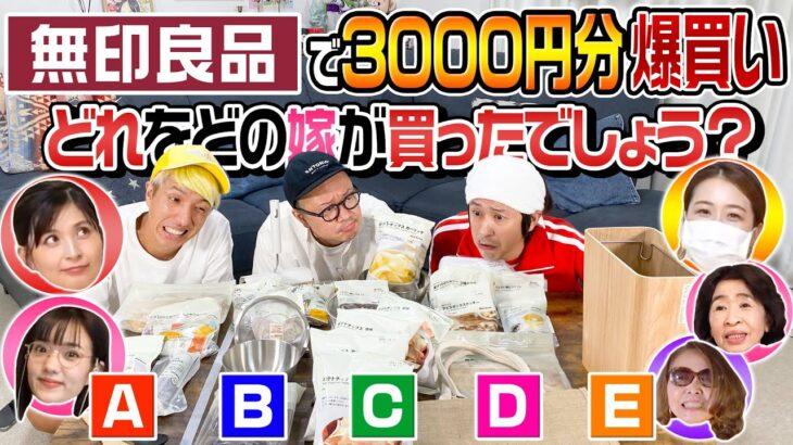【また涙を流す展開に…】それぞれの嫁が無印良品で3000円分爆買い!どれをどの嫁が買ったでしょう?
