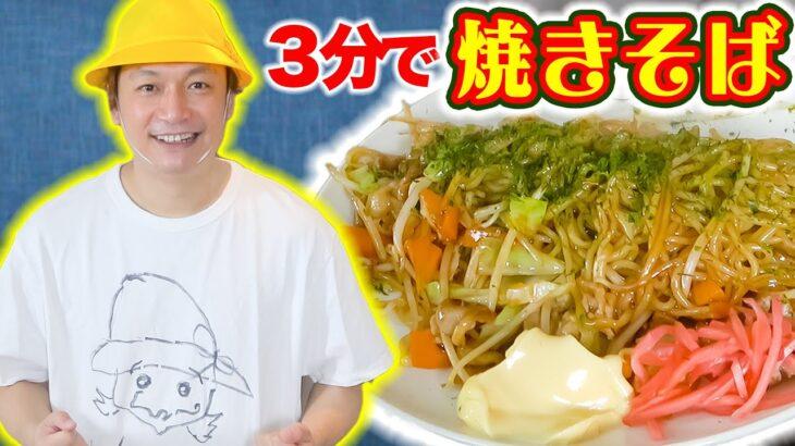 【料理】リアル3分クッキング!しんごちんが焼きそばを3分で作ります!【香取慎吾】