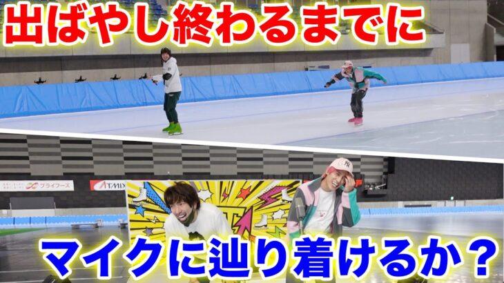 【スケートリンクで漫才】出囃子終わるまでに400m先のマイクにたどり着けるか?